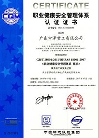 OHSAS 18001 Chinese Certification