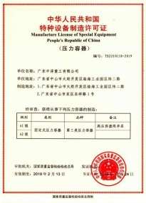 Chinese Pressure Vessel Manufacturing Certification
